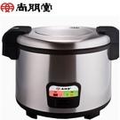^聖家^尚朋堂20人份營業用煮飯鍋 SC-3600 【全館刷卡分期+免運費】