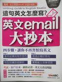 ~書寶 書T1 /語言學習_QGI ~英文email 大抄本這句英文怎麼寫_ 附1 片CD