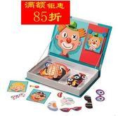 兒童益智力磁性拼圖書磁鐵書男孩女孩寶寶早教玩具1-3-4-6歲禮物【全館85折最後兩天】