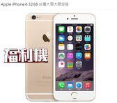 【拆封品】Apple iPhone 6 32GB 台灣大哥大限定版 4.7吋智慧型手機 台灣公司貨