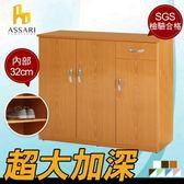 ASSARI-水洗塑鋼三門1抽鞋櫃(寬96深37高112cm)_木紋