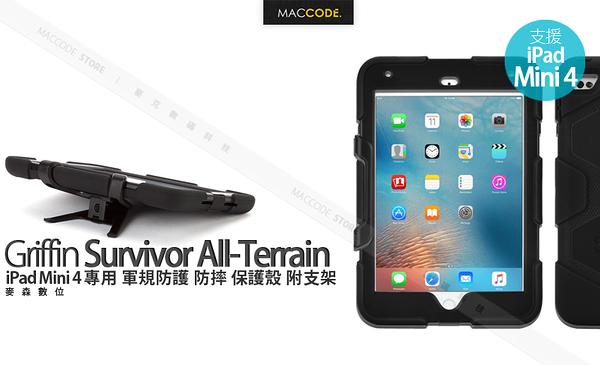Griffin Survivor iPad Mini 4 專用 軍規防護 防摔 保護殼 附支架 光隆公司貨
