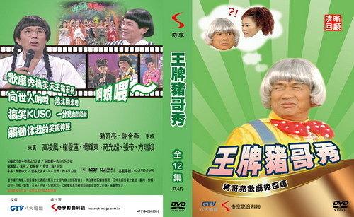 豬哥亮王牌豬哥秀 DVD [4片] ( 豬哥亮/謝金燕 )