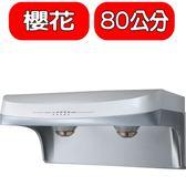 (全省安裝)櫻花【DR-3882ASL】80公分流線式渦輪變頻雙效除油排油煙機