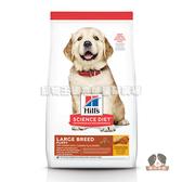 【寵物王國】希爾思-大型幼犬(雞肉與燕麥特調食譜)-15kg
