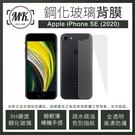 【小樺資訊】含稅【MK馬克】APPLE iPhone SE (2020) 9H鋼化玻璃背膜 背貼 背面保護貼 非滿版鋼化
