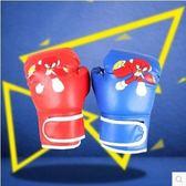 拳套兒童拳擊手套·樂享生活館
