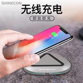 iPhoneX蘋果8無線充電器iPhone8Plus三星s8手機8P快充XQI通用板底HM 3c優購