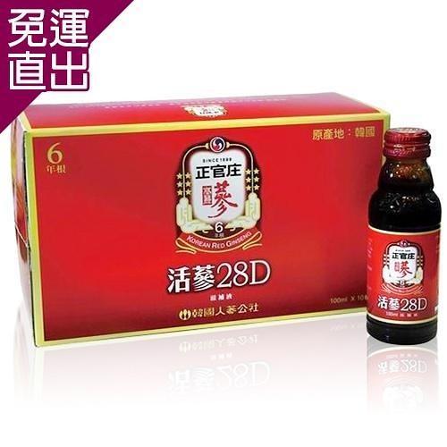 正官庄 活蔘28D 10入禮盒 x1盒【免運直出】