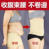 收腹束腰帶女燃脂無痕神器美體束腹瘦身小肚子束縛不卷邊夏季超薄