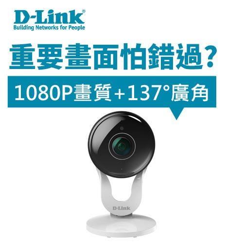 D-LINK 友訊 DCS-8300LH Full HD超廣角無線網路攝影機【原價:2999▼現省600元】
