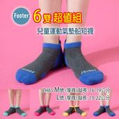 Footer ZH85 (厚底), 6雙超值組; 兒童運動氣墊除臭短襪;蝴蝶魚戶外