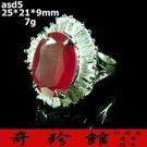 天然紅寶石戒指戒子戒圍#11~17A貨美麗-情人節母親節禮物耀眼【附保證書】【奇珍館】asd5