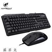 有線鍵盤滑鼠套裝 台式機筆記本USB鍵鼠 辦公家用防水電腦鍵盤