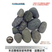 黑卵石 5分 20公斤±5%裝 (黑色鵝卵石.健康步道石)