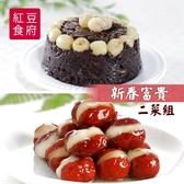 紅豆食府SH.新春富貴二菜組(紫米八寶飯+心太軟)﹍愛食網