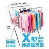 樂嫚妮 X型折疊伸縮曬衣架