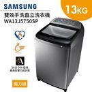 【贈DC風扇+基本安裝+舊機回收】SAMSUNG 三星 13KG 雙效手洗直立式洗衣機 WA-13J5750SP 魔力銀