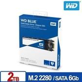 【綠蔭-免運】WD SSD 2TB M.2 SATA 3D NAND固態硬碟(藍標)