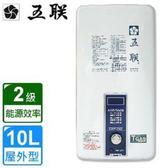 【五聯】ASE-5602自然排氣屋外抗風型熱水器(10L)-桶裝瓦斯