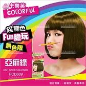 卡樂芙COLORFUL優質染髮霜(50g*2)-亞麻綠[57234]
