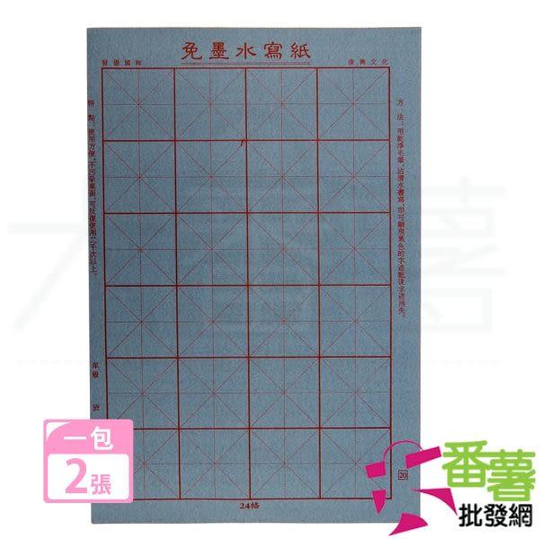 2入書法練習紙/免墨水書法練習紙 [17F1] - 大番薯批發網
