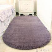 可愛橢圓形地毯地墊家用客廳茶幾臥室地毯房間床邊地毯床前毯igo  特惠下殺