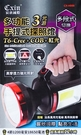 T6充電式3光源手持探照燈 CX-H088