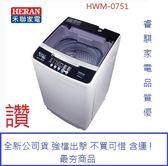 HERAN禾聯 HWM-0751 7.5KG全自動洗衣機 原廠公司貨 含運費✤下單前先確認是否有貨