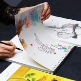 手賬本 錦兔素描本小清新A3A4簡約寫生速寫本繪畫本 魔法空間