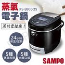 超下殺  【聲寶SAMPO】6人份蒸氣電子鍋 KS-SB06QS