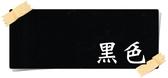 【漆寶】虹牌油性水泥漆 672亮光黑色 (1公升裝)