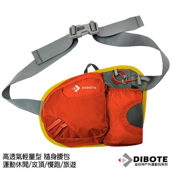 【迪伯特DIBOTE】登山包專業透氣輕便型休閒腰包 自行車隨身背包/出國包/露營登山包☀饗樂生活