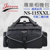 【補貨中11004】經典系列 NS-115XXL 2機4鏡 吉尼佛 JENOVA 攝影 相機 側 背包 附減壓背帶雨衣