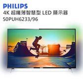 PHILIPS 50PUH6233/96 (專案) 50型 多媒體液晶顯示器(不含搖控器及視訊盒)