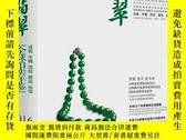 全新書博民逛書店2016全球翡翠拍賣年簽Y26361 編輯部 著 北京聯合出版公司 ISBN:9787550268579 出