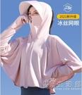 冰絲防曬衣女2021新款夏季防紫外線長袖超薄款罩衫外套騎車防曬服 小時光生活館