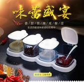 茶花調味盒套裝塑料家用歐式調味瓶罐套裝調料盒廚房用品鹽罐瓶【居享優品】