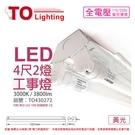 TOA東亞 LTS4240XAA LED 20W 4尺 2燈 3000K 黃光 全電壓 工事燈 (烤漆板)_ TO430272