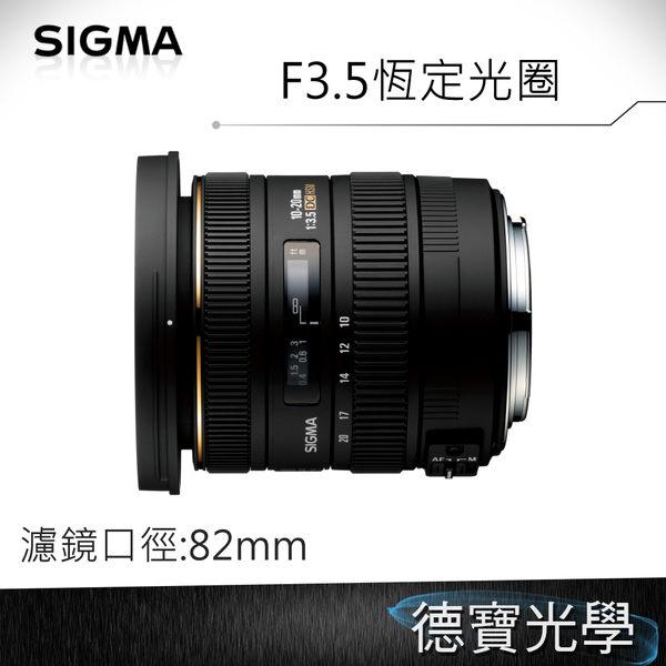 SIGMA 10-20mm F3.5 EX DC HSM【德寶光學】可刷卡12期+免運‧恆定大光圈廣角鏡‧恆伸公司貨