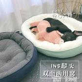 狗窩四季兩用睡墊~寵物窩狗窩法鬥巴哥柴犬柯基泰迪比熊耐臟狗床促銷好物