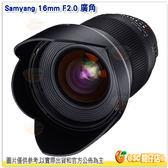 Samyang 16mm F2.0 廣角 鏡頭 Canon EF 公司貨 F2.0光圈 手動對焦 非球面鏡片 圓形光圈 平滑聚焦環