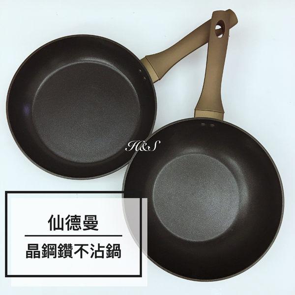 【仙德曼】晶鋼鑽不沾炒鍋 26cm 大金不沾 IH對應