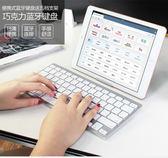 藍芽無線鍵盤手機平板安卓ipad air2蘋果iphone薄迷你小鍵盤超薄 igo