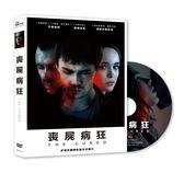 喪屍病狂DVD(艾倫佩姬/薩姆凱雷/湯姆禾根勞洛)