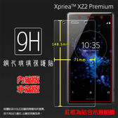 ☆Sony Xperia XZ2 Premium H8166 鋼化玻璃保護貼 高透 9H 鋼貼 鋼化貼 玻璃膜 保護膜 手機膜 耐刮