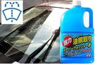 日本原裝 KYK古河 強效型 2L 玻璃油膜 去除 分解劑 雨刷精 除汙垢 無矽 夜間不反光