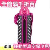 【粉色 800ml】虎牌 TIGER 運動型 真空 保冷瓶 保冷杯  MBO-D080-P 雙壺蓋【小福部屋】