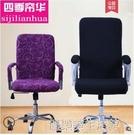 椅套 辦公椅套轉椅套電腦椅子套老板椅背套座椅罩布藝椅網吧椅套扶手套
