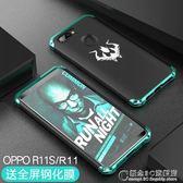 oppor11s手機殼男潮牌r11splus全包防摔st硅膠磨砂硬網紅oppor11手機殼套 概念3C旗艦店